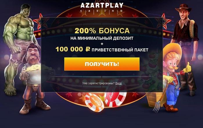 """alt=""""Azartmaniya-casino ��� ����, ��� �� � ��� ���!""""/2835299_AZARTAMANIYa (700x442, 208Kb)"""