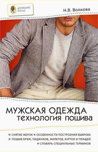 4870325_Myjskaya_odejda__Tehnologiya_poshiva_1 (329x512, 58Kb)