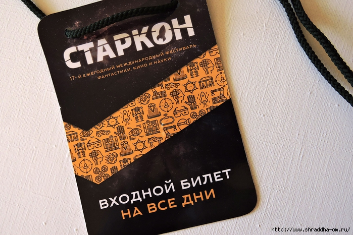 Старкон 2016, СПб (1) (700x466, 310Kb)