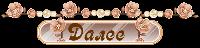3290568_dalee_cvetochki (200x48, 11Kb)