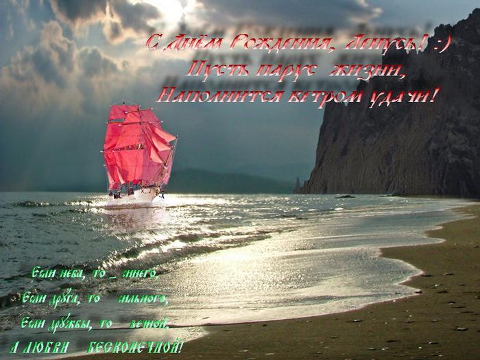C Днём Рождения, Ленусь!) (700x525, 141Kb)