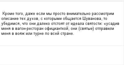 mail_99355073_Krome-togo-daze-esli-my-prosto-vnimatelno-rassmotrim-opisanie-teh-duhov-s-kotorymi-obsaetsa-Suvanova-to-ubedimsa-cto-oni-daleko-otstoat-ot-ideala-svatosti_-_usadiv-mena-v-vagon-restoran (400x209, 6Kb)