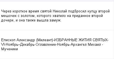 mail_99358098_Cerez-korotkoe-vrema-svatoj-Nikolaj-podbrosil-kupcu-vtoroj-mesocek-s-zolotom-kotorogo-hvatilo-na-pridannoe-vtoroj-doceri-i-ona-takze-vysla-zamuz. (400x209, 7Kb)