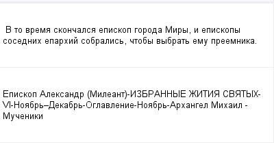 mail_99359326_V-to-vrema-skoncalsa-episkop-goroda-Miry-i-episkopy-sosednih-eparhij-sobralis-ctoby-vybrat-emu-preemnika. (400x209, 7Kb)