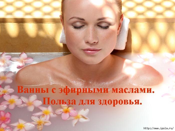 "alt=""Ванны с эфирными маслами. Польза для здоровья.""/2835299_Vanni_s_efirnimi_maslami__Polza_dlya_zdorovya_ (700x525, 248Kb)"