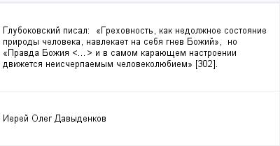 mail_99359827_Glubokovskij-pisal_------_Grehovnost-kak-nedolznoe-sostoanie-prirody-celoveka-navlekaet-na-seba-gnev-Bozij_------no------_Pravda-Bozia-_-i-v-samom-karauesem-nastroenii-dvizetsa-neisce (400x209, 6Kb)