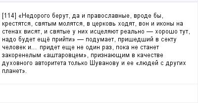 mail_99362800_114_-_Nedorogo-berut-da-i-pravoslavnye-vrode-by-krestatsa-svatym-molatsa-v-cerkov-hodat-von-i-ikony-na-stenah-visat-i-svatye-u-nih-iscelauet-realno-_-horoso-tut-nado-budet-ese-prijti_- (400x209, 7Kb)