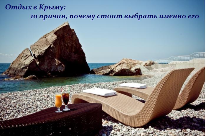 2749438_Otdih_v_Krimy (700x461, 465Kb)