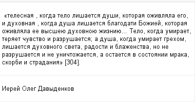 mail_99363421_telesnaa-kogda-telo-lisaetsa-dusi-kotoraa-ozivlala-ego-i-duhovnaa-kogda-dusa-lisaetsa-blagodati-Boziej-kotoraa-ozivlala-ee-vysseue-duhovnoue-zizniue_-Telo-kogda-umiraet-teraet-cuvstvo- (400x209, 8Kb)