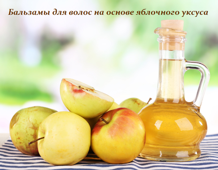 2749438_Balzami_dlya_volos_na_osnove_yablochnogo_yksysa (700x546, 447Kb)