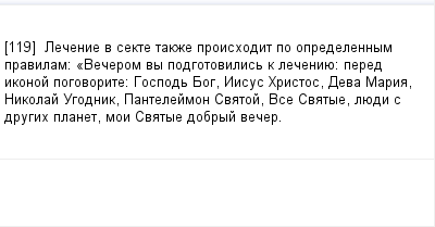 mail_99363658_119_----Lecenie-v-sekte-takze-proishodit-po-opredelennym-pravilam_-_Vecerom-vy-podgotovilis-k-leceniue_-pered-ikonoj-pogovorite_-Gospod-Bog-Iisus-Hristos-Deva-Maria-Nikolaj-Ugodnik-Pan (400x209, 6Kb)