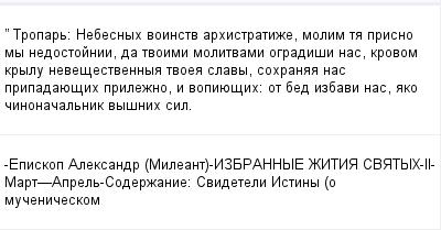 mail_98902277_---Tropar_-Nebesnyh-voinstv-arhistratize-molim-ta-prisno-my-nedostojnii-da-tvoimi-molitvami-ogradisi-nas-krovom-krylu-nevesestvennya-tvoea-slavy-sohranaa-nas-pripadauesih-prilezno-i-vo (400x209, 9Kb)