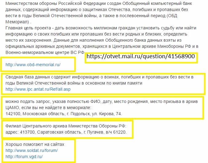 список поиска по ВОВ-1 (678x532, 375Kb)
