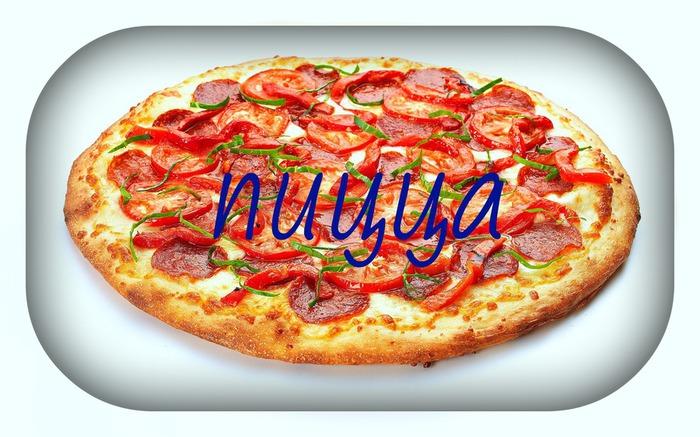пицца (700x437, 109Kb)