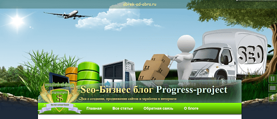 CEO блог Progress-project: https://abrek-ad-abra.ru//5898203_og (547x235, 51Kb)