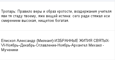 mail_99373437_Tropar_-Pravilo-very-i-obraz-krotosti-vozderzania-ucitela-avi-ta-stadu-tvoemu-aze-vesej-istina_-sego-radi-stazal-esi-smireniem-vysokaa-nisetoue-bogataa. (400x209, 8Kb)