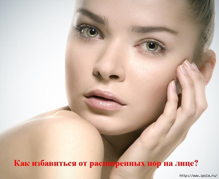 """alt=""""Как избавиться от расширенных пор на лице?""""/2835299_Kak_izbavitsya_ot_rasshirennih_por_na_lice (700x574, 223Kb)"""