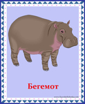 ������ бегемот (578x700, 270Kb)