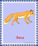 ������ Лиса (578x700, 272Kb)