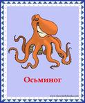 ������ осьминог (578x700, 326Kb)