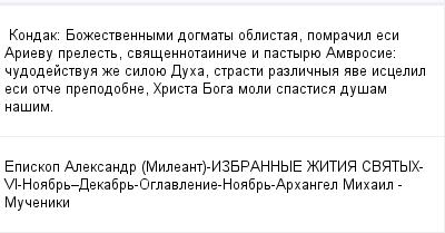 mail_99377817_Kondak_-Bozestvennymi-dogmaty-oblistaa-pomracil-esi-Arievu-prelest-svasennotainice-i-pastyrue-Amvrosie_-cudodejstvua-ze-siloue-Duha-strasti-razlicnya-ave-iscelil-esi-otce-prepodobne-Hri (400x209, 9Kb)