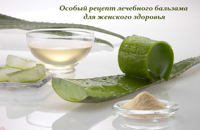 2749438_Osobii_recept_lechebnogo_balzama_dlya_jenskogo_zdorovya (700x457, 344Kb)