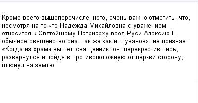 mail_99378099_Krome-vsego-vyseperecislennogo-ocen-vazno-otmetit-cto-nesmotra-na-to-cto-Nadezda-Mihajlovna-s-uvazeniem-otnositsa-k-Svatejsemu-Patriarhu-vsea-Rusi-Aleksiue-II-obycnoe-svasenstvo-ona-tak (400x209, 8Kb)