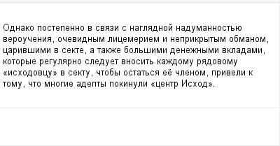 mail_99378146_Odnako-postepenno-v-svazi-s-nagladnoj-nadumannostue-veroucenia-ocevidnym-licemeriem-i-neprikrytym-obmanom-carivsimi-v-sekte-a-takze-bolsimi-deneznymi-vkladami-kotorye-regularno-sleduet- (400x209, 7Kb)