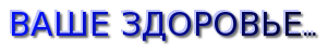 cooltext193969251385963 (301x49, 9Kb)