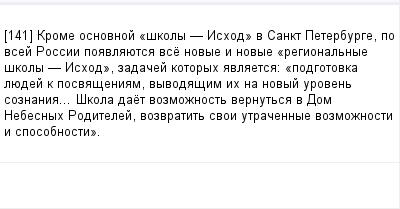 mail_99378287_141_-Krome-osnovnoj-_skoly-_-Ishod_-v-Sankt-Peterburge-po-vsej-Rossii-poavlauetsa-vse-novye-i-novye-_regionalnye-skoly-_-Ishod_-zadacej-kotoryh-avlaetsa_-_podgotovka-luedej-k-posvaseni (400x209, 7Kb)