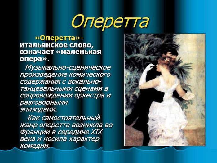 0008-008-Muzykalno-stsenicheskoe-proizvedenie-komicheskogo-soderzhanija (700x525, 64Kb)