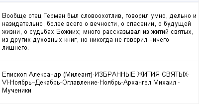 mail_99380987_Voobse-otec-German-byl-slovoohotliv-govoril-umno-delno-i-nazidatelno-bolee-vsego-o-vecnosti-o-spasenii-o-budusej-zizni-o-sudbah-Boziih_-mnogo-rasskazyval-iz-zitij-svatyh-iz-drugih-duhov (400x209, 9Kb)