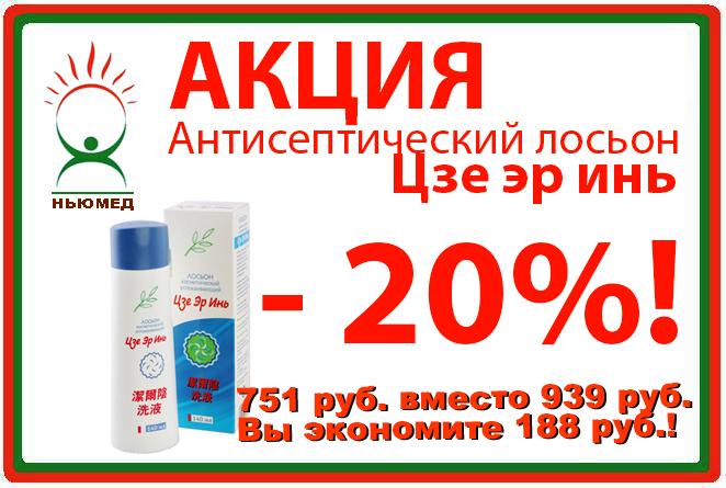 3501548_akciya_czeerin (662x445, 261Kb)