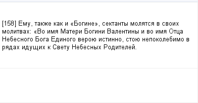 mail_99382118_158_-Emu-takze-kak-i-_Bogine_-sektanty-molatsa-v-svoih-molitvah_-_Vo-ima-Materi-Bogini-Valentiny-i-vo-ima-Otca-Nebesnogo-Boga-Edinogo-veroue-istinno-stoue-nepokolebimo-v-radah-idusih-k (400x209, 5Kb)