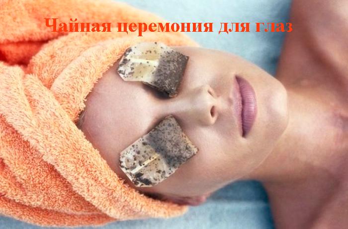 """alt=""""Чайная церемония для глаз""""/2835299_Chainaya_ceremoniya_dlya_glaz (700x461, 444Kb)"""