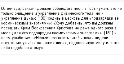 mail_99391418_00-vecera-sektant-dolzen-sobluedat-post_-_Post-nuzen-eto-ne-tolko-ocisenie-i-ukreplenie-fiziceskogo-tela-no-i-ukreplenie-duha_-_180_-hodit-v-cerkov-dla-_podzaradki-ee-kosmiceskimi-ener (400x209, 10Kb)