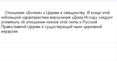 mail_99392114_Otnosenie-_Bogini_-k-Cerkvi-i-svasenstvu-------V-konce-etoj-nebolsoj-harakteristiki-veroucenia-_Doma-Ishod_-sleduet-upomanut-ob-otnosenii-clenov-etoj-sekty-k-Russkoj-Pravoslavnoj-Cerkvi (400x209, 5Kb)