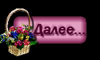 109350788_knopka_10_ot_FANINA (200x120, 20Kb)