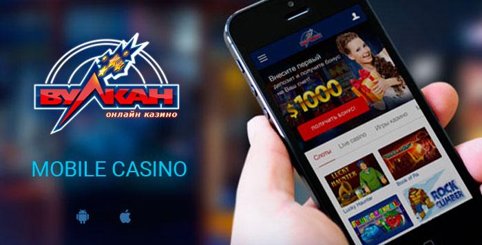 Мобильное интернет казино Вулкан