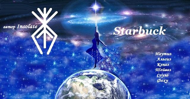 5850402_Starbuck (640x334, 118Kb)