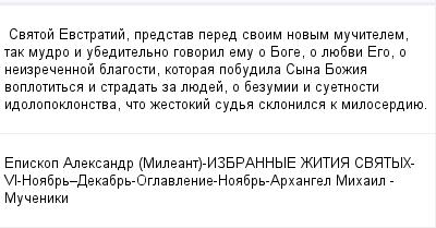 mail_99407296_Svatoj-Evstratij-predstav-pered-svoim-novym-mucitelem-tak-mudro-i-ubeditelno-govoril-emu-o-Boge-o-luebvi-Ego-o-neizrecennoj-blagosti-kotoraa-pobudila-Syna-Bozia-voplotitsa-i-stradat-za- (400x209, 10Kb)