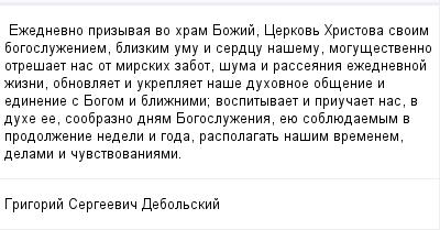 mail_99407419_Ezednevno-prizyvaa-vo-hram-Bozij-Cerkov-Hristova-svoim-bogosluzeniem-blizkim-umu-i-serdcu-nasemu-mogusestvenno-otresaet-nas-ot-mirskih-zabot-suma-i-rasseania-ezednevnoj-zizni-obnovlaet- (400x209, 9Kb)