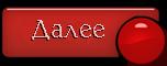 3224267_daleekrasnaya_knopochka (152x60, 8Kb)