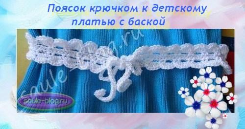 5156954_vjazanyjpojasochek (500x265, 45Kb)