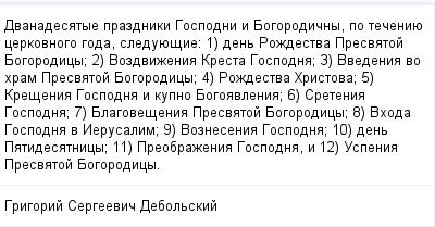 mail_99409425_Dvanadesatye-prazdniki-Gospodni-i-Bogorodicny-po-teceniue-cerkovnogo-goda-sleduuesie_-1-den-Rozdestva-Presvatoj-Bogorodicy_-2-Vozdvizenia-Kresta-Gospodna_-3-Vvedenia-vo-hram-Presvatoj-B (400x209, 11Kb)