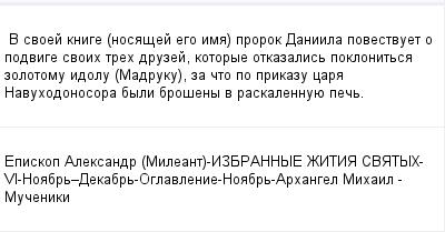 mail_99409662_V-svoej-knige-nosasej-ego-ima-prorok-Daniila-povestvuet-o-podvige-svoih-treh-druzej-kotorye-otkazalis-poklonitsa-zolotomu-idolu-Madruku-za-cto-po-prikazu-cara-Navuhodonosora-byli-brosen (400x209, 9Kb)
