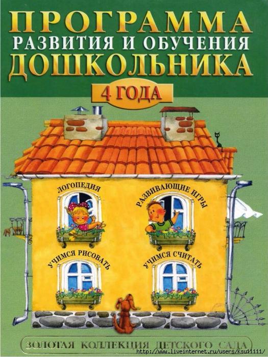 Programma_razvitiya_doshkolnika_4_goda .page001 (525x700, 346Kb)