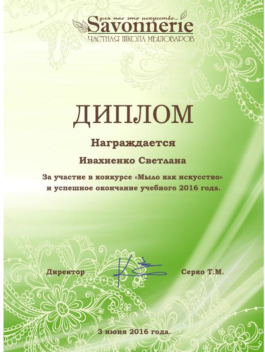 диплом (528x700, 434Kb)