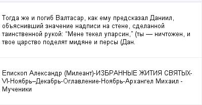mail_99411067_Togda-ze-i-pogib-Valtasar-kak-emu-predskazal-Daniil-obasnivsij-znacenie-nadpisi-na-stene-sdelannoj-tainstvennoj-rukoj_-_Mene-tekel-uparsin_-ty-_-nictozen-i-tvoe-carstvo-podelat-midane-i (400x209, 9Kb)