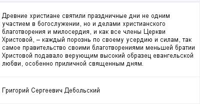 mail_99413949_Drevnie-hristiane-svatili-prazdnicnye-dni-ne-odnim-ucastiem-v-bogosluzenii-no-i-delami-hristianskogo-blagotvorenia-i-miloserdia-i-kak-vse-cleny-Cerkvi-Hristovoj-_-kazdyj-porozn-po-svoem (400x209, 9Kb)